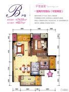 中昂星汇1室2厅1卫62平方米户型图