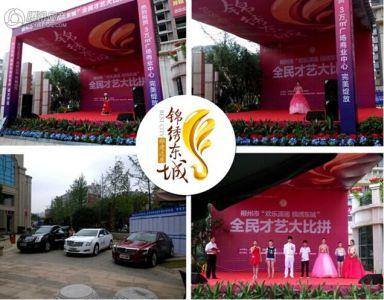 锦绣东城商业广场