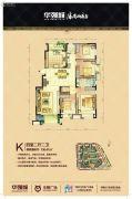 华强城4室2厅2卫156平方米户型图