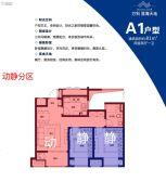 万科淮海天地2室2厅1卫81平方米户型图
