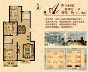 盛瑞华庭3室2厅1卫112平方米户型图