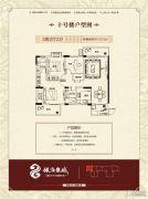 银海龙城3室2厅2卫116--122平方米户型图