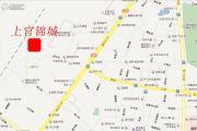 上官锦城交通图