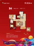 新城国际花都4室2厅2卫128平方米户型图