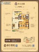 恒大名都3室2厅2卫137平方米户型图