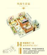 南洋新城三期风尚国际2室2厅1卫82平方米户型图