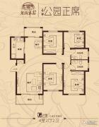 万新莱茵半岛4室2厅2卫143平方米户型图