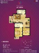 永恒理想世界2室2厅1卫85平方米户型图