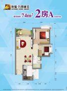 祈福万景峰2室2厅1卫74平方米户型图