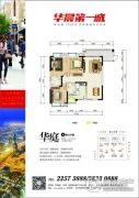 华晨・山水洲城3室2厅2卫141平方米户型图