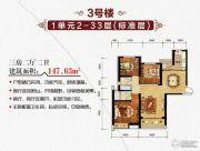 恒大・ 御景湾3室2厅2卫147平方米户型图