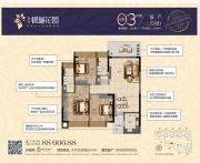 兆兴・碧瑞花园3室2厅2卫120平方米户型图