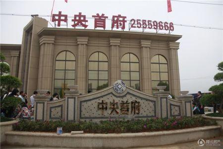 仙降中央首府