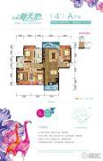 亿都・新天地4室2厅2卫135平方米户型图