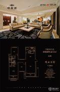 中航城3室2厅2卫122平方米户型图