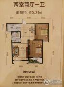 金域水岸2室2厅1卫90平方米户型图