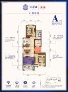 天都城天漾・滨沁公寓3室2厅1卫0平方米户型图