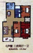 永冠・枫林逸景3室2厅1卫119平方米户型图