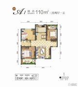 锦都荟3室2厅1卫110平方米户型图