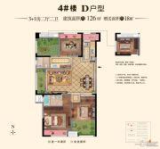 路劲城4室2厅2卫126平方米户型图