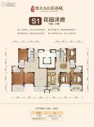 长沙恒大文化旅游城3室2厅2卫133平方米户型图