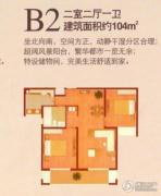 华仁凤凰城2室2厅1卫104平方米户型图