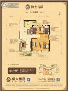 恒大名都3室2厅2卫138平方米户型图