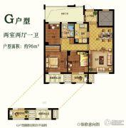 桂语山居2室2厅1卫96平方米户型图