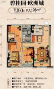 碧桂园・欧洲城3室2厅1卫0平方米户型图