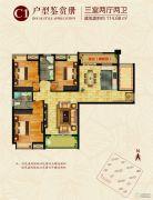 蓝惠首府3室2厅2卫114平方米户型图
