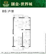 汇金・世界城2室2厅1卫122平方米户型图