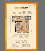 MOMA焕城2室2厅1卫79平方米户型图