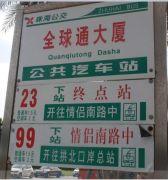 万菱・情侣湾一号交通图