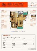 宝瑞・凯旋城3室2厅1卫115平方米户型图