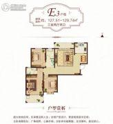阳光国际城Ⅱ期3室2厅1卫127--129平方米户型图