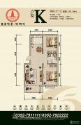 东吴地产・梧桐苑2室2厅1卫102平方米户型图