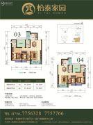 怡泰家园2室2厅2卫93--94平方米户型图