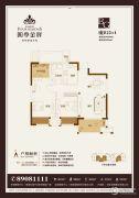四季金辉3室2厅1卫88平方米户型图