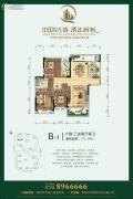 中国女儿城 清江新城3室2厅2卫131平方米户型图