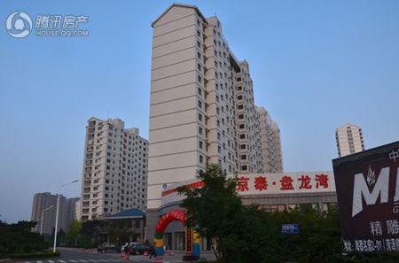 京泰・盘龙湾(三期龙郡)