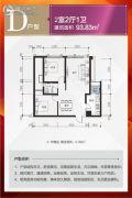 图腾・海博春天中心广场2室2厅1卫93平方米户型图