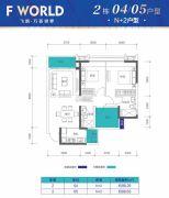 F WORLD飞鹏・万荟世界2室2厅2卫88平方米户型图