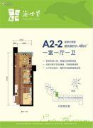 金融街海世界1室1厅1卫46平方米户型图