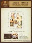 世贸广场3室2厅2卫147平方米户型图