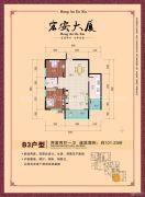 宏安大厦2室2厅1卫101平方米户型图