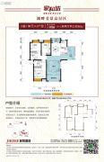 家和城3室2厅2卫118平方米户型图