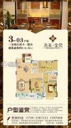 浯溪金苑3室2厅2卫114平方米户型图