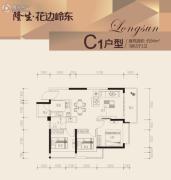 隆生・花边岭东3室2厅1卫0平方米户型图