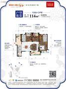 碧桂园润杨溪谷3室2厅2卫114平方米户型图