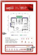 童梦天下3室2厅1卫88平方米户型图